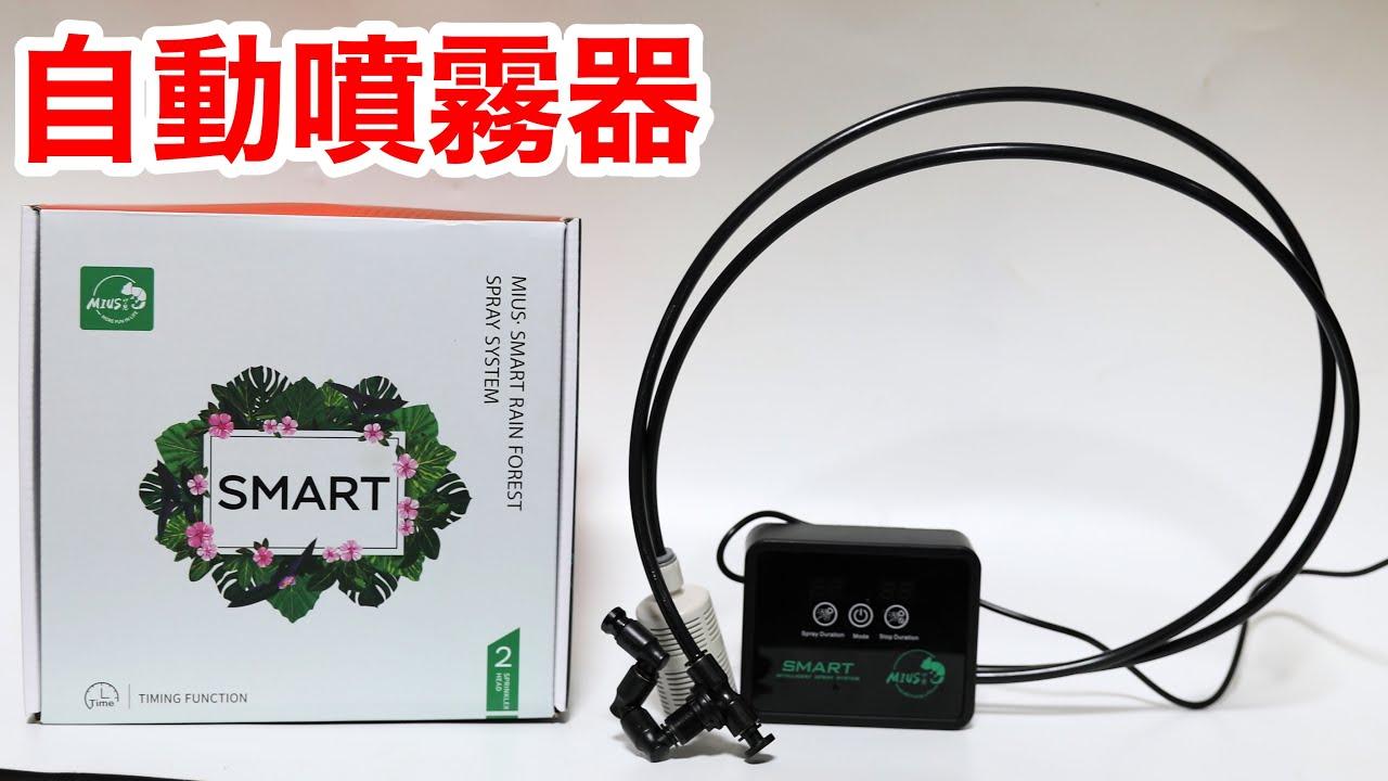 中国製の格安自動噴霧器を買ったので徹底レビューします