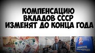 Компенсация вкладов СССР последние новости
