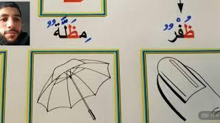 Teach your kids Arabic (letter Thaa)       علم أطفالك العربية (حرف الظاض)