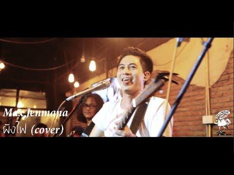 Max Jenmana - ผิงไฟ (cover)  [Live] 20Something Bar
