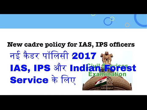 New cadre policy,2017 for IAS, IPS and Indian Forest Service officers