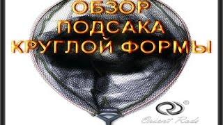 "CARPFISHING: ОБЗОР ПОДСАКА ""КРУГЛОЙ ФОРМЫ"" (ORIENT RODS)"