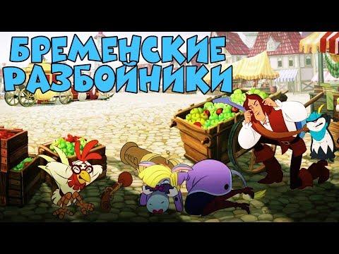 КЛАССНЫЙ МУЛЬТИК! 'Бременские