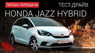 Honda Jazz Hybrid 2020: тест-драйв First Gear Show