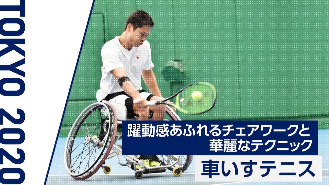 車椅子 テニス