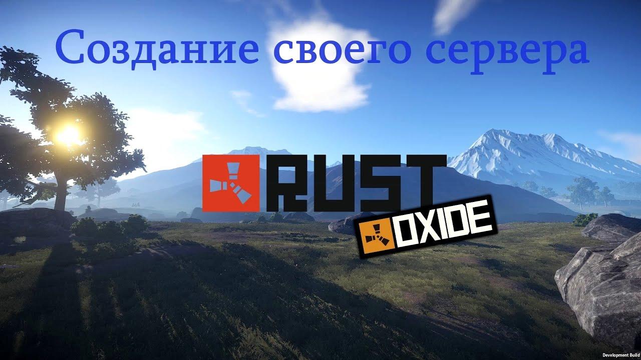 Скачать сервер rust на oxide