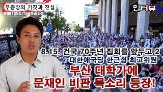 [인터뷰] 8.15.건국 70주년 집회를 앞두고 / 대한애국당 한근형 최고위원, 부산 대학가에 문재인 비판 목소리 등장! thumbnail