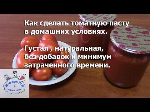 Как приготовить томатную пасту в домашних условиях.