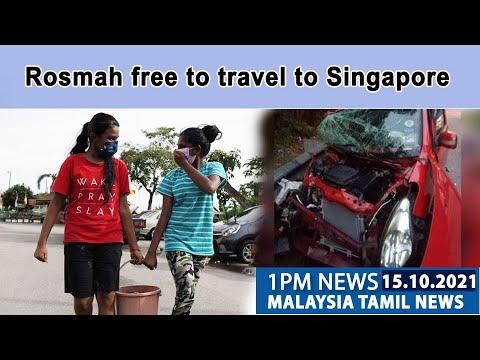 MALAYSIA TAMIL NEWS 1PM 15.10.2021ரோஸ்மா சிங்கப்பூருக்கு செல்லலாம்