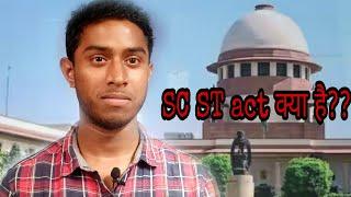 SC ST act क्या है ?? | क्युँ दलित समाज के लोग सुप्रिम कोर्ट के फैसले के खिलाफ भारत बंद किया |