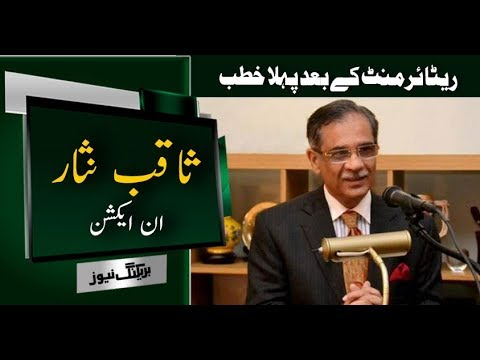 EX CJP Saqib Nisar's Media Talk | Neo News