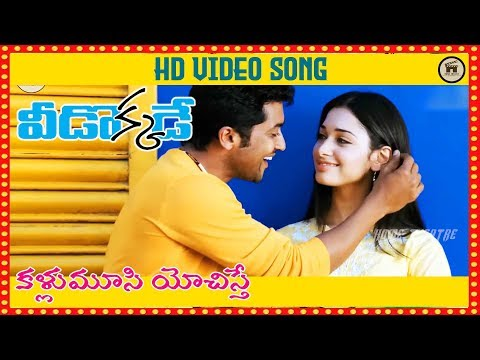 Kallu Moosi Full Video Song 4K | Veedokkade Movie | Surya | Tamannaah | Harris Jayaraj |Home Theatre