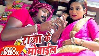 TOP BHOJPURI VIDEO SONG - Raja Ke Mobile - Dinesh Mohak - Video Jukebox - Bhojpuri Hits Songs