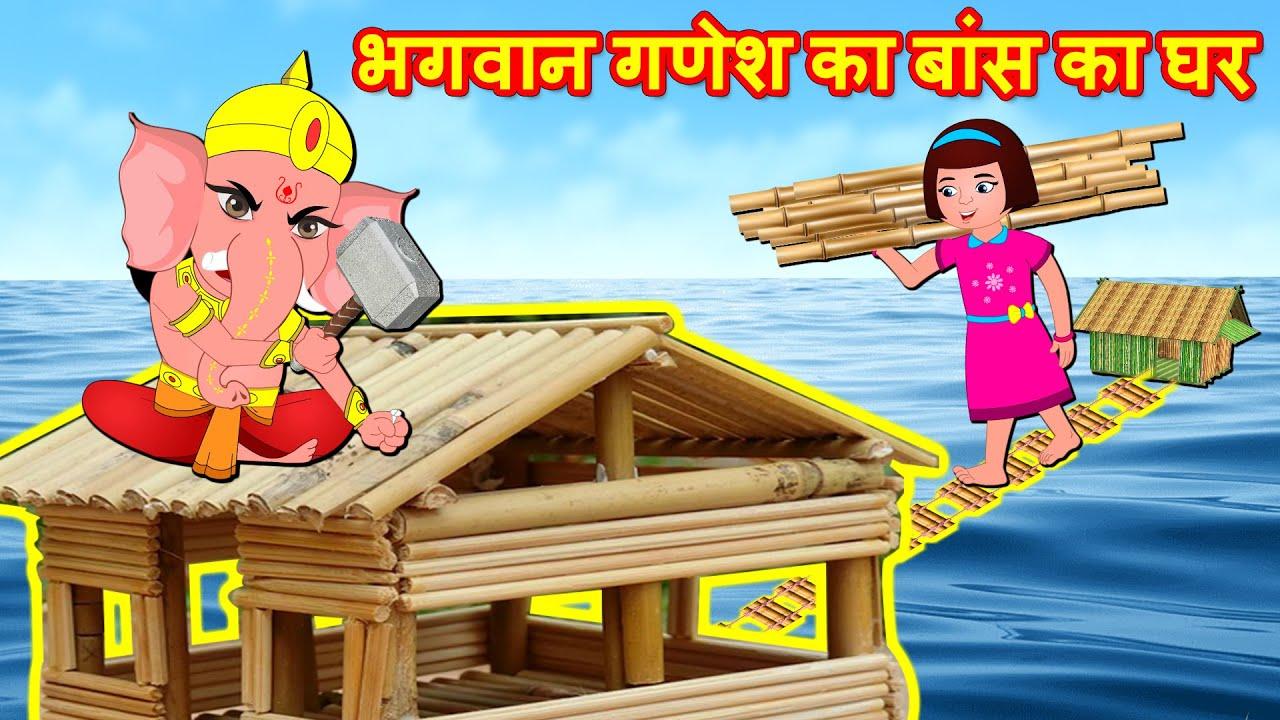 भगवान गणेश का बांस का घर | Hindi Kahaniya | Jadui Kahaniya | Moral stories - Bedtime Stories