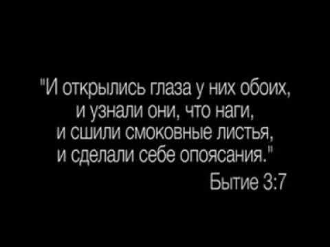 стих о наготе и прикрытии греха добрыми делами