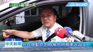 20180727中天新聞 Keyless免鑰匙汽車風險 竊賊1分鐘可解鎖