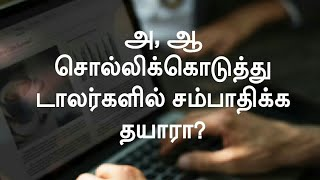 Teach Tamil and Make money online tamil