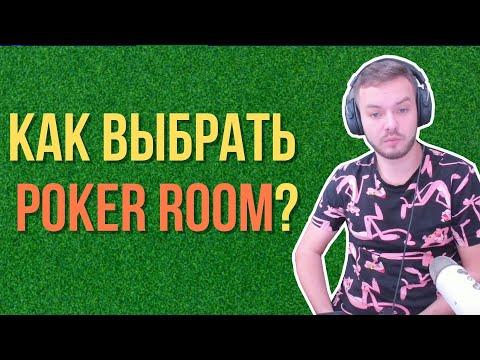 Как выбрать Покер Рум (Poker ROOM) в 2020 году? | Видеокурс