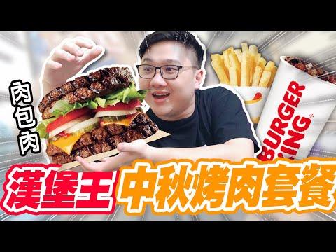 超難吃漢堡?漢堡王中秋烤肉堡真的好吃嗎?!【黑羽】