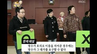 Infinite Challenge, Legal Battle(1), #03, 죄와 길(1) 20100220