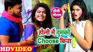 HD VIDEO#Deepak Dildar का New (2019) Holi धमाका | होली में तुमको Choose किया | Bhojpuri Holi Songs