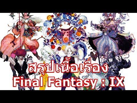 สรุปเนื้อเรื่องเกม Final Fantasy ภาค 9 ใน 25 นาที !!
