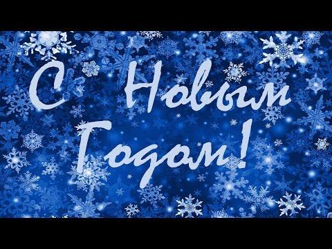 Красивое и трогательное видео поздравление с Новым годом в стихах для всех - Смотри ютуб