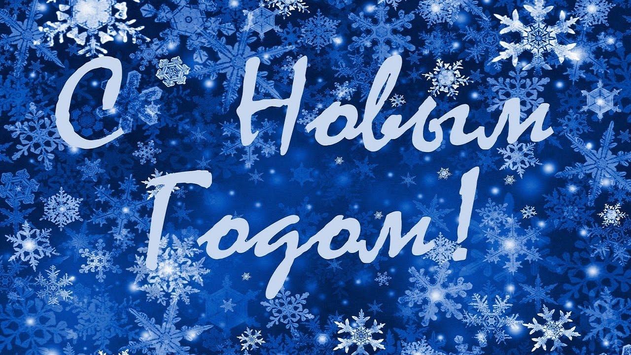 Красивое и трогательное видео поздравление с Новым годом в стихах для всех