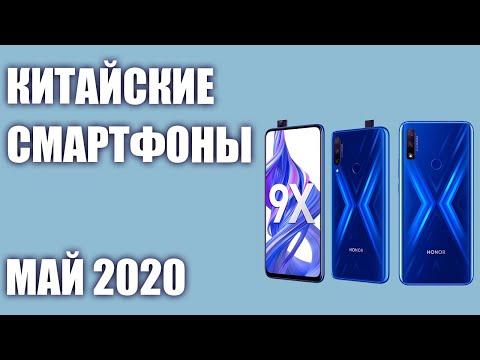 ТОП—7. Лучшие китайские смартфоны с Aliexpress. Май 2020 года. Рейтинг!