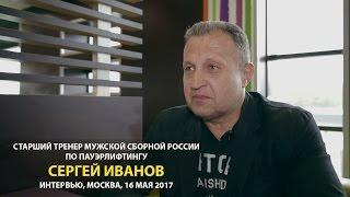 Сергей Иванов, большое интервью после чемпионата Европы 2017