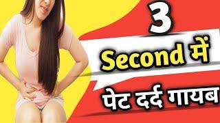 कैसा भी पेट मे दर्द हो तुरंत आराम मिलेगा ll by sunder Nain
