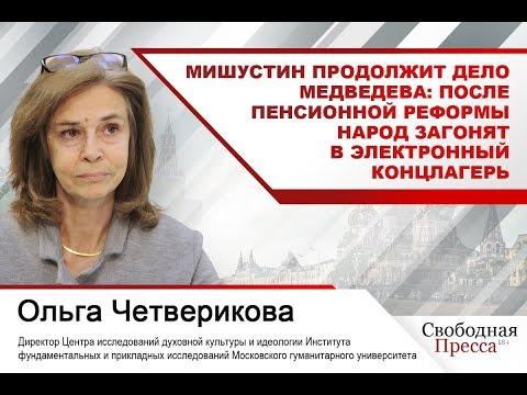 Мишустин продолжит дело Медведева — после пенсионной реформы народ загонят в электронный концлагерь