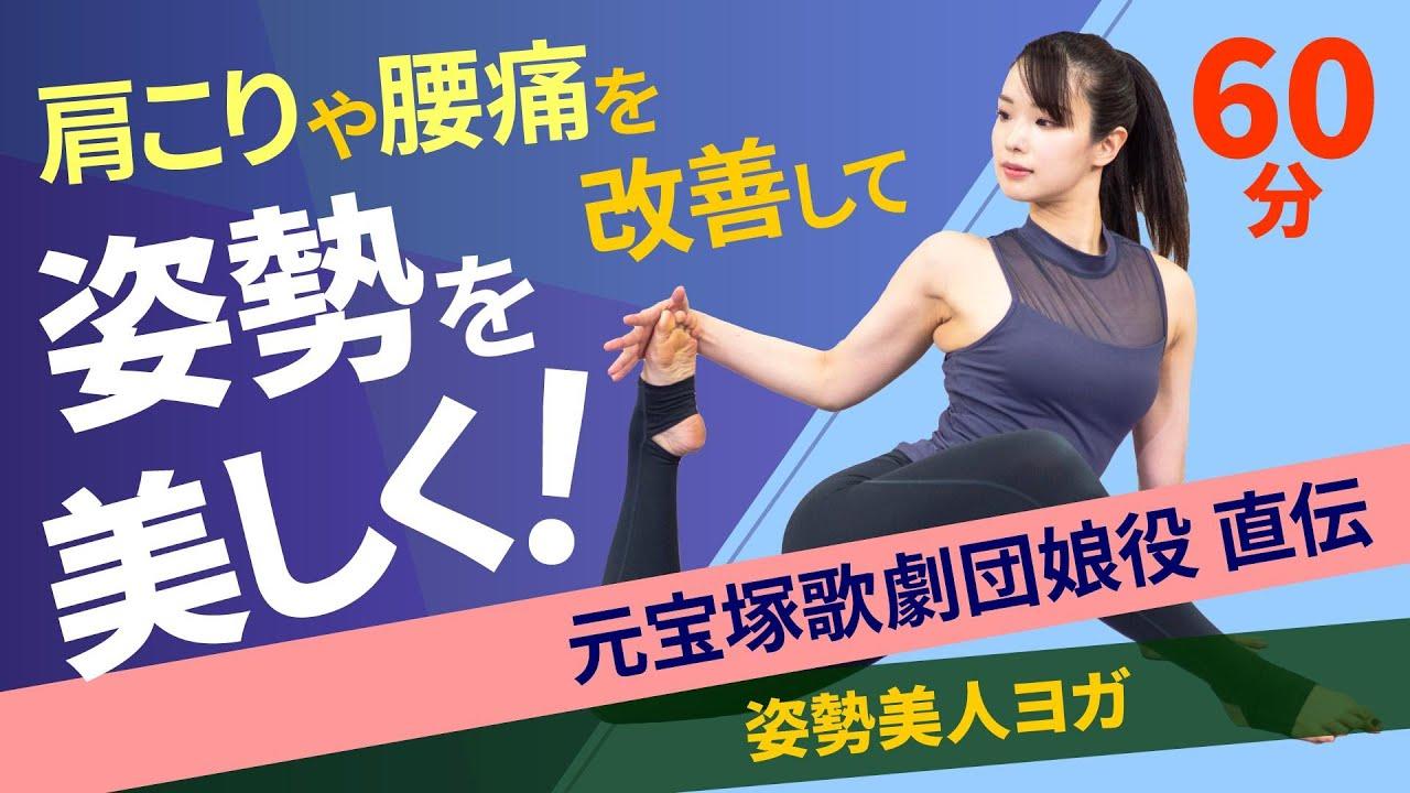 姿勢美人ヨガ/天咲千華/ホームフィットネス24