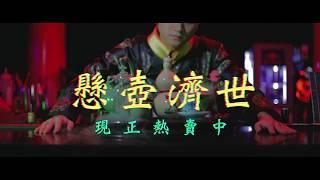 [形象片製作 ]可可幫Cocco&co./Kaohsiung|「懸壺濟世」酒品形象片