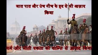 Best Patriotic Song Jai Hind Jai Bharat