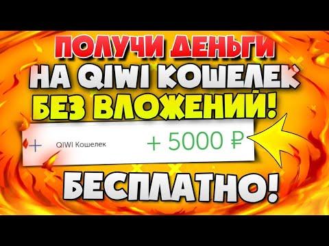 Как БЕСПЛАТНО получить деньги на КИВИ!Как заработать деньги в интернете без вложений