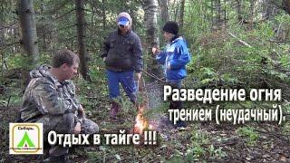 Разведение огня трением (неудачный).Отдых в тайге !!!(Разведение огня в лесу трение не такой уж и простой способ нужно знать очень много нюансов сочетания дерева..., 2014-09-01T19:13:13.000Z)
