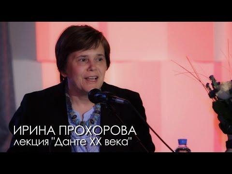 Ирина Прохорова ( НЛО - Новое литературное обозрение ) Третьяковка видео