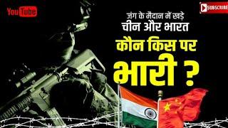 INDIA VS CHINA POWER & IMPORT EXPORT MARKET COMPARISION  | जानें भारत और चीन में कौन कितना ताकतवर?