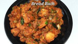 ರುಚಿಯಾದ ಬ್ರೆಡ್ ಬಾತ್ ಮಾಡಿ ನೋಡಿ | Bread Bath Recipe in Kannada |Bread Bhath in Kannada | Rekha Aduge