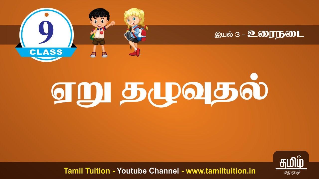 Download 9th TAMIL - ஏறு தழுவுதல் - UNIT 3 (PART 1)