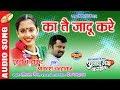 Ka Tai Jaadu Kare - का तै जादू करे || Purvi Chandrakar, Akash || Most Beautiful CG Song