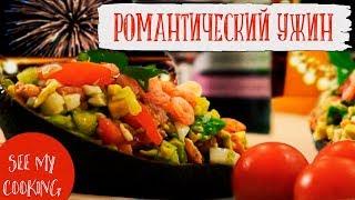 Романтический Ужин | Рецепт На 14 Февраля