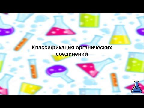 Классы органических соединений видеоурок