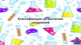 Классификация органических соединений. Химия 10 класс