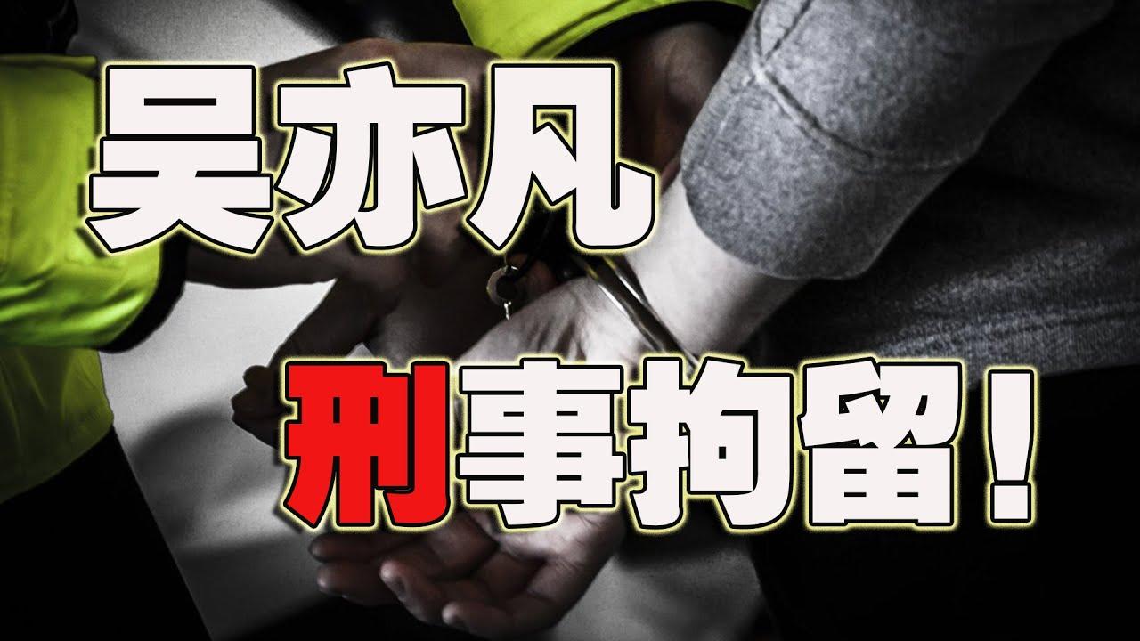 刑事拘留!吴亦凡这次被铁拳锤中了!(2021-08-01第672期)