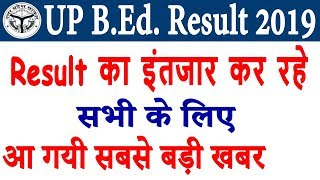 UP B.Ed. Exam Result 2019 | UP B.Ed. Result 2019 | Breaking News For All - Result Declared Or Not !