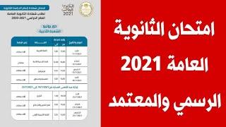 جدول امتحان الثانوية العامة النهائي والمعتمد الشعبة الأدبية 2021