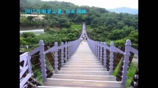 2015內湖碧山巖白石湖橋.