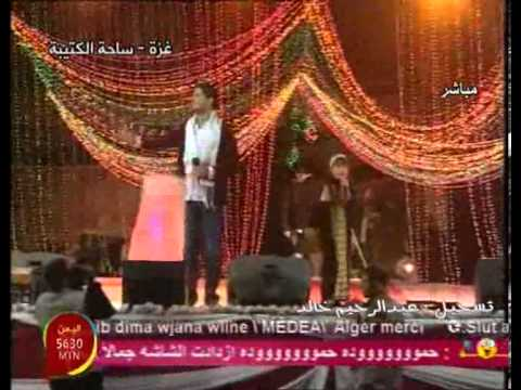 يا شبل غزة - عمر الصعيدي - حفل طيور الجنة في غزة. thumbnail